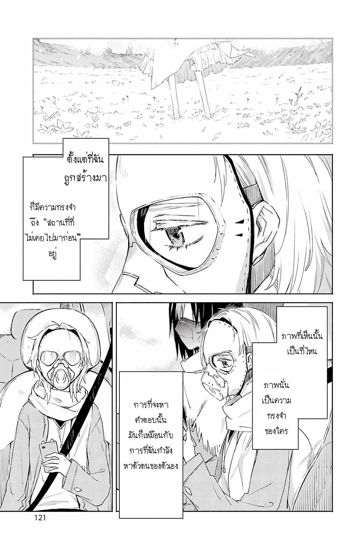 อ่านการ์ตูน Tabi to Gohan to Shuumatsu Sekai ตอนที่ 9 หน้าที่ 3