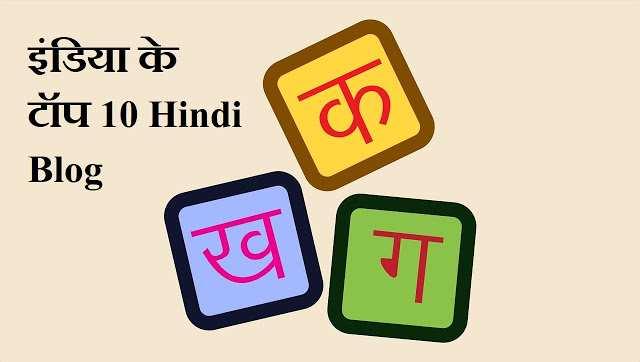 टॉप hindi blog - भारत के बेस्ट हिंदी ब्लॉगर