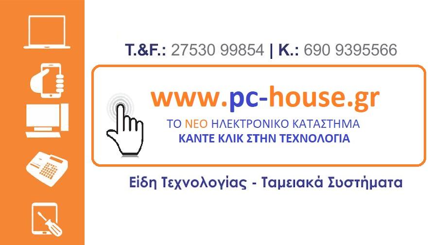 www.pc-house.gr: Νέο ηλεκτρονικό κατάστημα στην Αργολίδα και για όλη την Ελλάδα