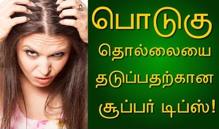 Tamil Health Tips 19-07-2017