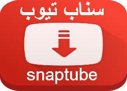 تحميل برنامج سناب تيوب 2017 SnapTube الاصدار الاخير للاندرويد برابط مباشر