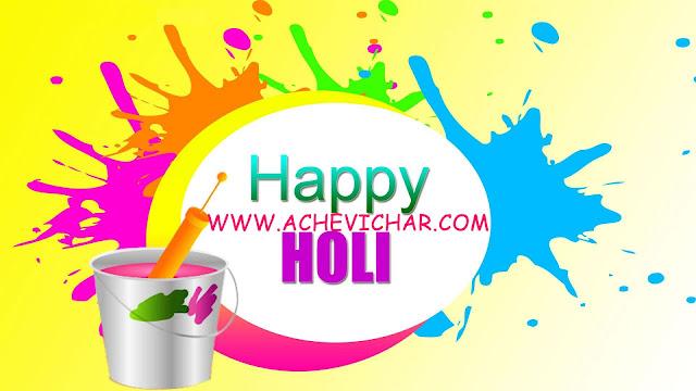हैप्पी होली फोटो, हैप्पी होली इमेज,हैप्पी होली वॉलपेपर, होली की हार्दिक शुभकामनाएं, happy holi images, happy holi wishes 2020, holi images hd,radha krishna holi images,happy holi ki pic,holi ka photo, happy holi hd wallpaper,holi wish in hindi,