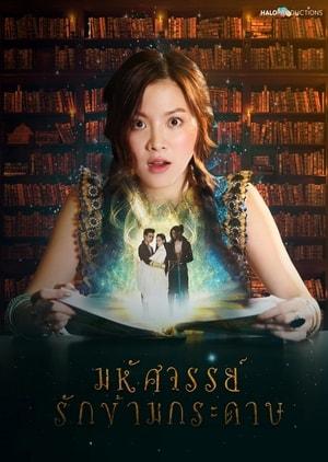 Upcoming thai drama 2019, Cast, Trailer