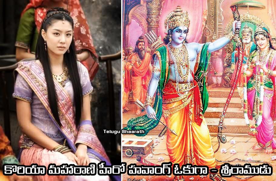 మహారాణి హీరో హవాంగ్ ఓకుగా - శ్రీరాముడు
