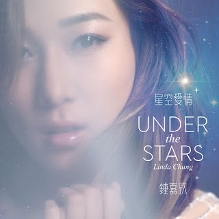 [Album] 星空愛情 Under the Stars - 鍾嘉欣Linda Chung