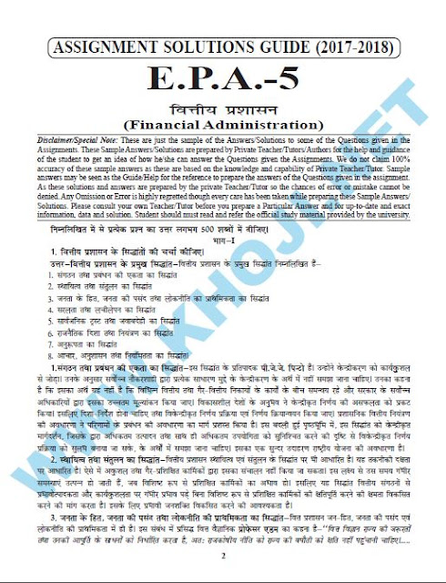 EPA-5 Solved Assignment Hindi Medium FREE IGNOU BDP BA 2017 2018