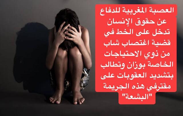 """العصبة المغربية للدفاع عن حقوق الإنسان تدخل على الخط في قضية اغتصاب شاب من ذوي الاحتياجات الخاصة بوزان وتطالب بتشديد العقوبات على مقترفي هذه الجريمة """"البشعة""""✍️👇👇👇"""