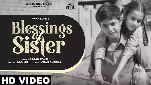LESSINGS OF SISTER LYRICS – GAGAN KOKRI
