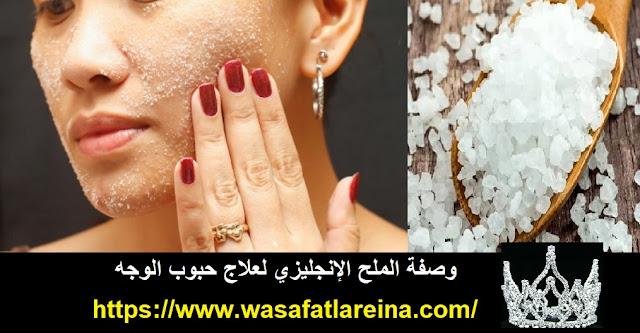 وصفة الملح الإنجليزي لعلاج حبوب الوجه