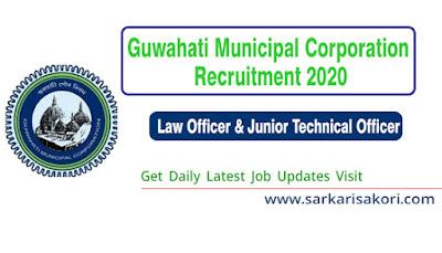 Guwahati Municipal Corporation Recruitment 2020