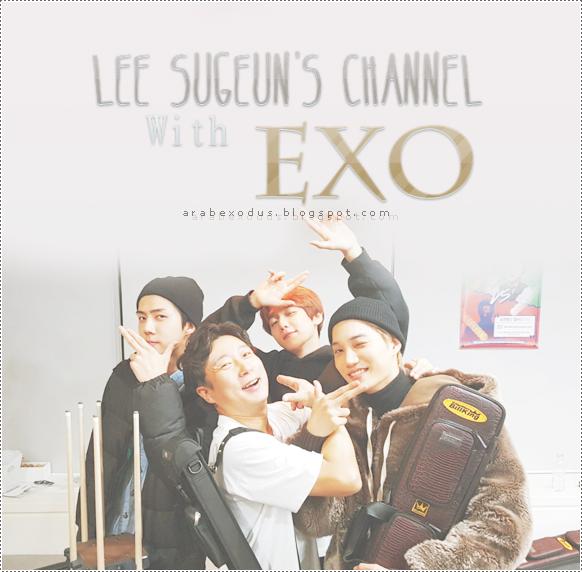 مترجم    Exo On Lee SooGeun's Channel تم اضافة حلقة سوهو وشيومين