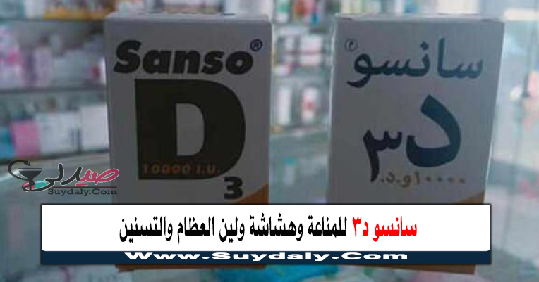 سانسو د3 أقراص Sanso D3 tablets لعلاج هشاشة العظام ولين العظام الجرعة والسعر في 2021
