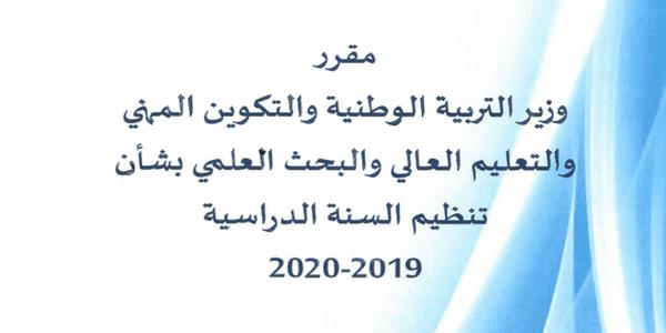 المقرر الوزاري لتنظيم السنة الدراسية 2019 - 2020