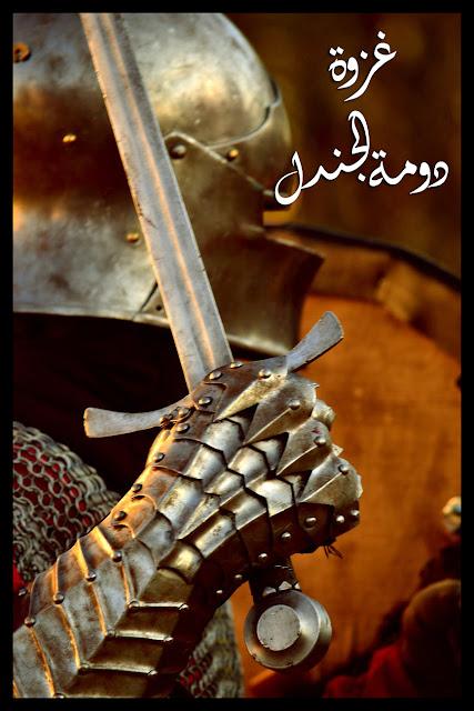 غزوة دومة الجندل | الغزوات الأسلامية في عهد النبي