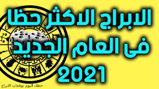 تعرف على الابراج الاكثر حظا فى العام الجديد 2021