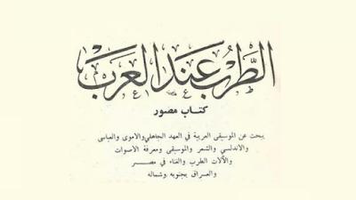 الموال الزهيري من كتاب pdf الطرب عند العرب النسخة التانية