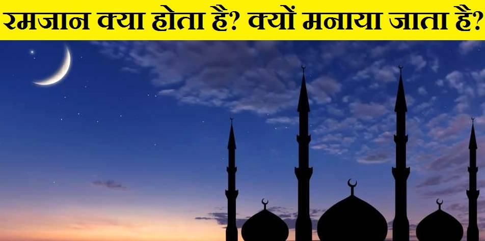 रमजान क्या होता है? Ramadan Kya Hota hai in Hindi