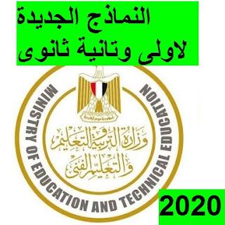 النماذج الاسترشادية الجديدة 2020 للصف الاول  والثانى الثانوى مع امتحانات ومراجعات