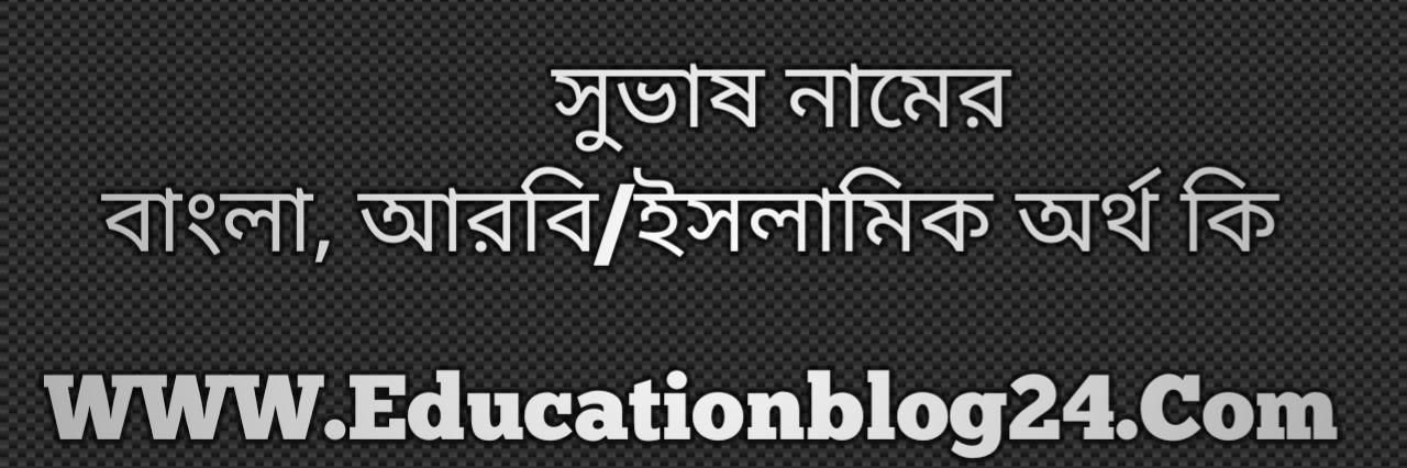 Subhash name meaning in Bengali, সুভাষ নামের অর্থ কি, সুভাষ নামের বাংলা অর্থ কি, সুভাষ নামের ইসলামিক অর্থ কি, সুভাষ কি ইসলামিক /আরবি নাম