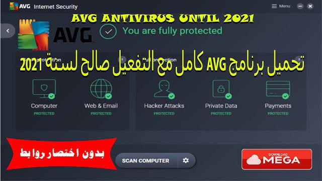 تحميل برنامج AVG كامل مع التفعيل صالح لسنة 2021