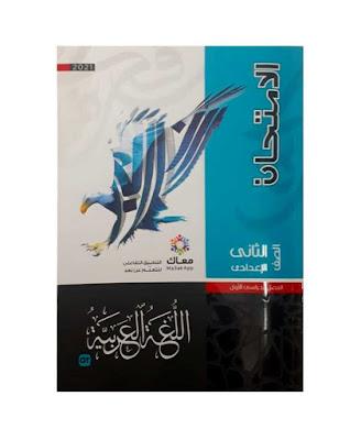 كتاب الامتحان فى اللغة العربية للصف الثانى الإعدادى الترم الأول 2021 PDF