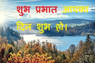 शुभ प्रभात आपका दिन शुभ हो। good morning river image