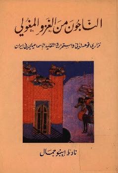 تحميل كتاب الناجون من الغزو المغولي pdf ناديا إيبو جمال