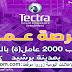 شركة تيكطرا للتشغيل توظف عمال و عاملات خياطة بمدينة برشيد