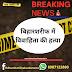 बिहारशरीफ में एक विवाहिता की हत्या, ससुरालवालो पर दहेज़ के लिए हत्या करने का है शक