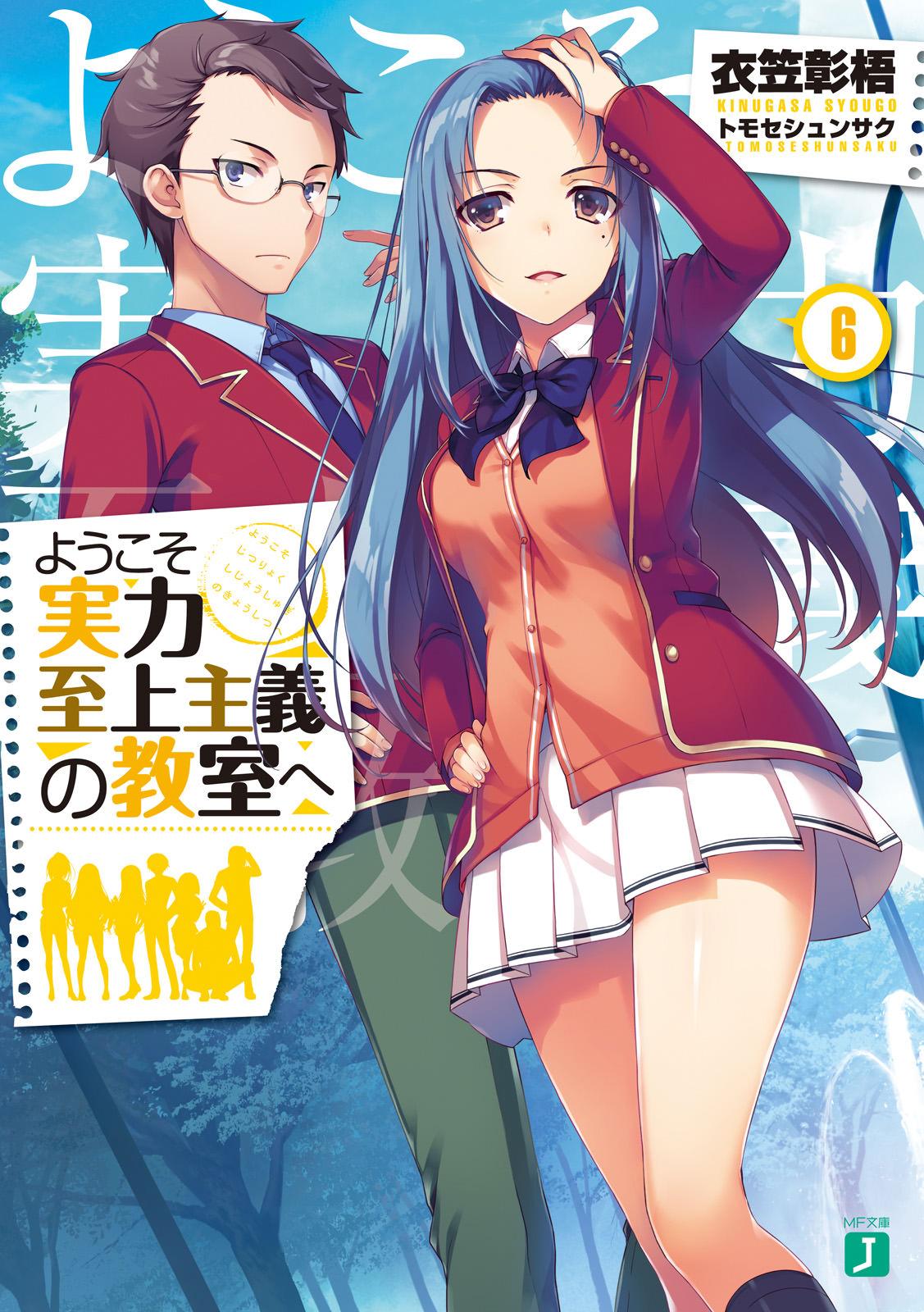 Gladheim Translations Youkoso Jitsuryoku Shijou Shugi No Kyoushitsu E