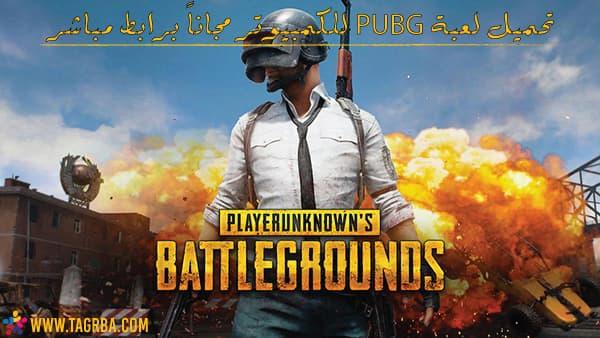 تحميل لعبة ببجي Download PUBG للكمبيوتر كاملة مجاناً - منصة تجربة