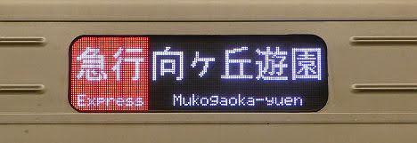 小田急電鉄 急行 向ヶ丘遊園行き6 1000形FCLED