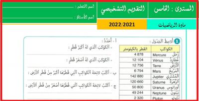 التقويم التشخيصي الرياضيات المستوى الخامس 2021 2022