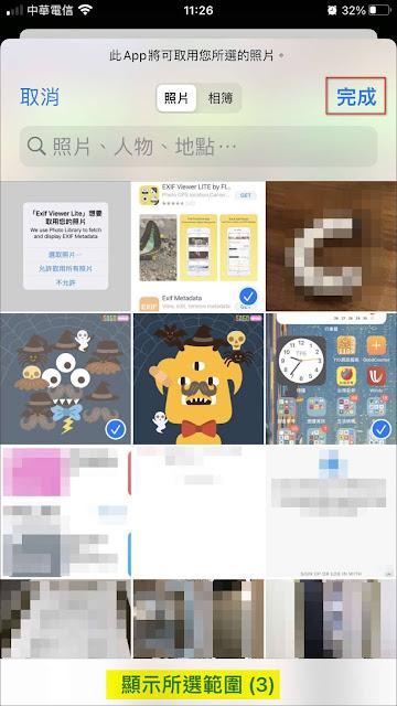 iOS14 可設定App只能存取你選定照片,讓隱私更安全