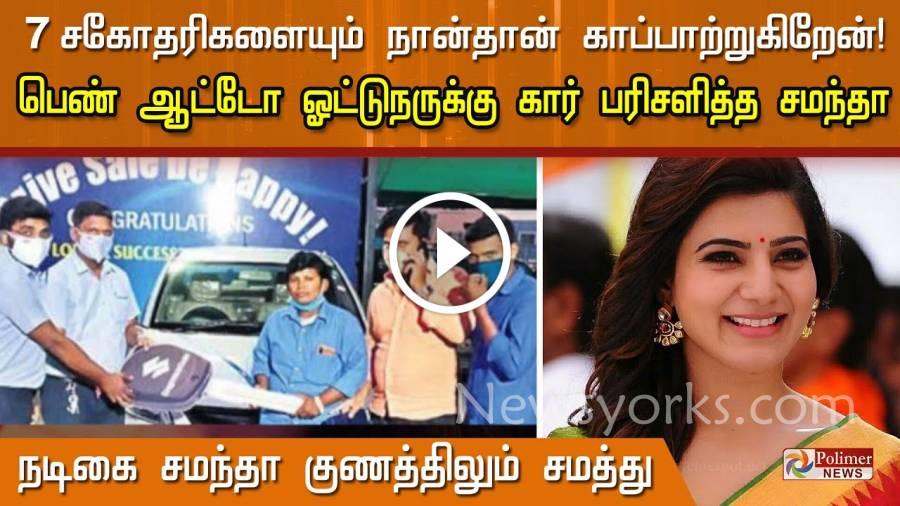 பெண் ஆட்டோ ஓட்டுநருக்கு கார் வாங்கி கொடுத்த நடிகை சமந்தா !!