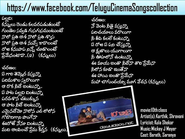 Kannulu Rendu Kalavara padutuntes song from 10th Class,Kannulu Rendu in Hungama,Kannulu Rendu Kalavara (10th Class) - Lyric,Kannulu Rendu MP3 Song Download,kannulu rendu kalavarapadutunte 10th Class Lyrics and Music,Kannulu Rendu - 10th Class Songs | Listen to 10th Class Audio songs,Kannulu rendu kalavara padutunte song lyrics from ... - A2Z telugu lyrics,dura pove kannulu rendu song download,niddura pove kannulu rendu mp3 song,niddura pove kannulu rendu song movie name,niddura pove kannulu rendu movie name,niddura pove kannulu rendu mp3 song free download,niddura pove kannulu rendu song download naa songs,niddura pove kannulu rendu nuvve gurthosthe song download,niddura pove kannulu rendu naa song