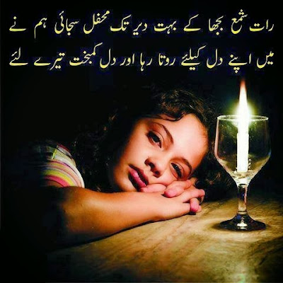 Sad Poetry | Urdu Sad Poetry | Poetry About Life | Dard love Shayari | Urdu Poetry World,Urdu Poetry 2 Lines,Poetry In Urdu Sad With Friends,Sad Poetry In Urdu 2 Lines,Sad Poetry Images In 2 Lines,