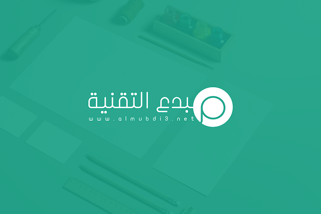 افتتاح مدونة مبدع التقنية