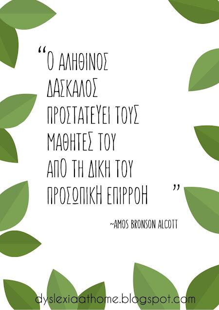 επιρροή, παιδαγωγός, φύλλα, πράσινα, ρητό, δυσλεξία