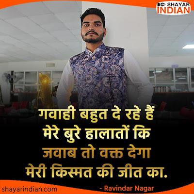 किस्मत की जीत शायरी - Kismat, Luck, Wakt, Jawab, Shayari, Status in Hindi