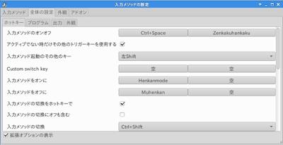 fcitx全体設定・拡張オプション