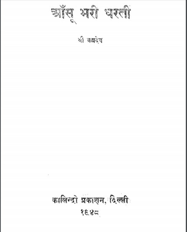 aansu-bhari-dharti-shri-brahmdev-आँसू-भरी-धरती-श्री-ब्रह्मदेव