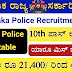 ARMED POLICE CONSTABLE RECRUITMENT- APPLY NOW, KARNATAKA STATE POLICE RECRUITMENT 2019-2020