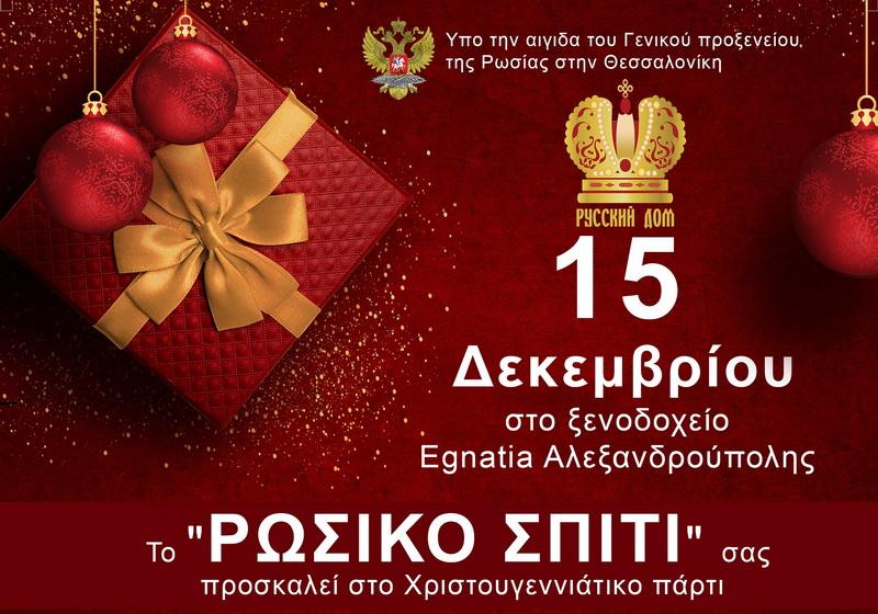 Το Ρώσικο Σπίτι διοργανώνει στην Αλεξανδρούπολη Χριστουγεννιάτικο πάρτι