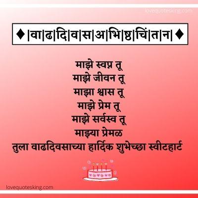 Marathi Birthday Kavita For Girlfriend