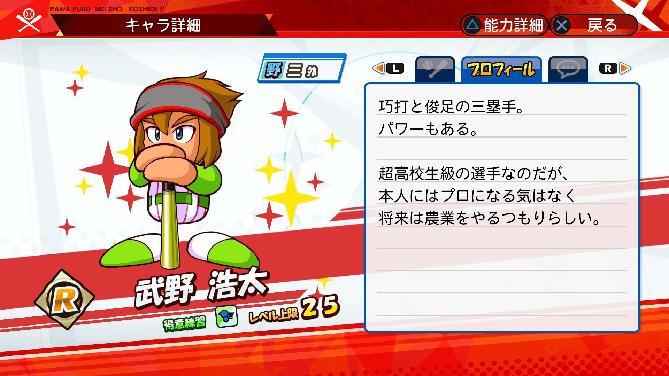 名将甲子園 キャラ性能 ミッション パワプロ 武野浩太