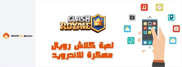 تحميل لعبة كلاش رويال Clash Royale مهكرة للاندرويد