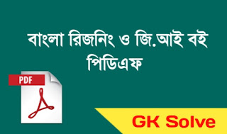 General Intelligence And Reasoning Book Bengali PDF