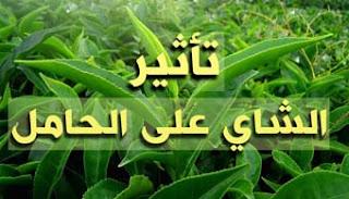 تأثير الشاي الاخضر على الحامل جابر القحطاني
