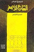 تحميل كتاب الشارع الأصفر PDF توفيق فياض